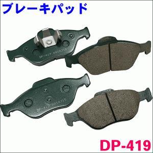 フロントブレーキパッド DP-419 デミオ ベリーサ 送料別途要|partsking