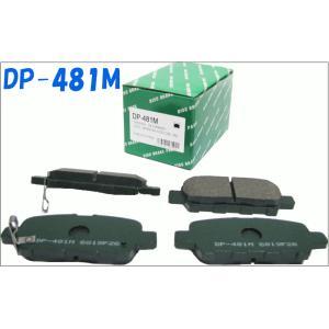 リア ブレーキパッド DP-481M 日産 セレナ C25 C26 ティアナ J32 デュアリス J10系 フーガ Y50 Y51 フェアレディZ ムラーノ リーフ EM61 送料別途要|partsking