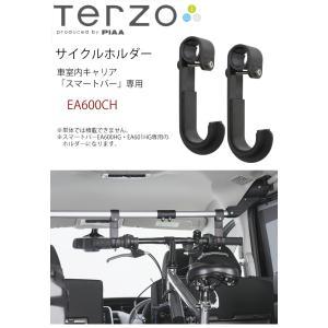 送料無料 PIAA TERZO サイクルホルダー EA600CH スマートバー用サイクルホルダー アタッチメント オプションパーツ partsking