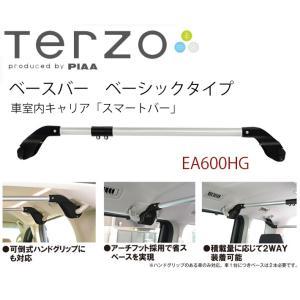 送料無料 PIAA TERZO スマートバー ハンドグリップベース 1本 EA600HG ベースバー ベーシックタイプ partsking