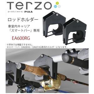 送料無料 PIAA TERZO ロッドホルダー EA600RG スマートバー ロッド用アタッチメントロッド 2セット入り partsking