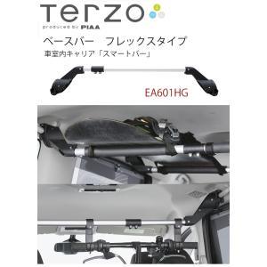 送料無料 PIAA TERZO ベースバー フレックスタイプ EA601HG 車室内キャリア スマートバー ハンドグリップ・フレックスタイプバー partsking