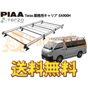 TERZO 業務用 キャリア EA900H タウンエースバン ライトエ−スバン 標準ルーフ用 送料無料|partsking