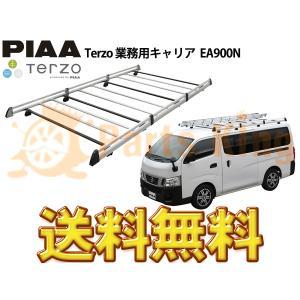 TERZO 業務用キャリア EA900N NV350 キャラバン 標準ルーフ用 送料無料|partsking