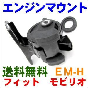 エンジンマウント EM-H モビリオ GB1,GB2|partsking