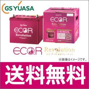 ER-Q-85/95D23L GSユアサバッテリー ECO.R Revolution フォレスター SJ5|partsking