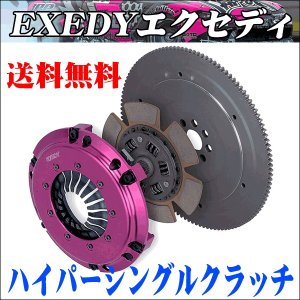 エクセディハイパーシングルクラッチ HH02SD シビック EG6 EK4 EK9 送料無料|partsking