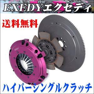 エクセディハイパーシングルクラッチ HH04SD1 NSX  NA1 NA2 送料無料|partsking