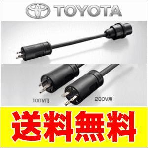 トヨタ純正 電源プラグコード G90G0-47010 プリウスPHV ZVW35 送料無料|partsking