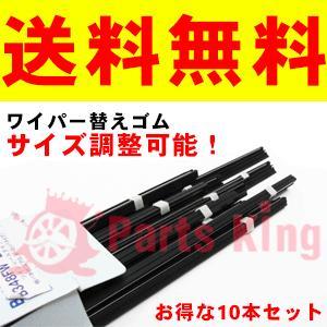 撥水対応ワイパー 替えゴム 475〜550mm までサイズ調整可能|partsking