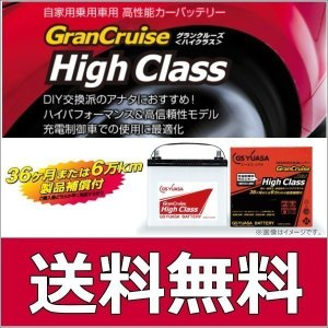 GSユアサGSYUASA カーバッテリー グランクルーズハイクラスバッテリー GHC-80D23L セレナ C25系|partsking