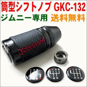 シフトノブ GKC-132 ジムニー MT専用 ブラック×赤 本革|partsking
