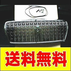 グリルキット 純正品 17系クラウンマジェスタ 後期型|partsking