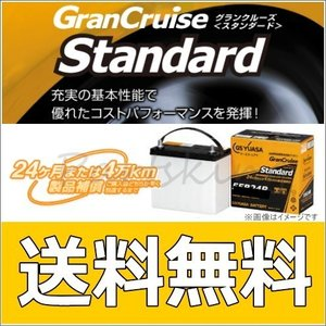 GSユアサGSYUASA カーバッテリー グランクルーズスタンダードバッテリー GST-55B24L CR-V|partsking