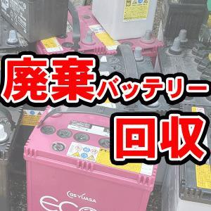 不要バッテリー 無料回収サービス バッテリー回収単品でもOK! 送料無料|partsking