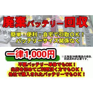 不要バッテリー 無料回収サービス バッテリー回収単品でもOK! 送料無料|partsking|02