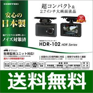 コムテックドライブレコーダー HDR-102 COMTEC 日本製|partsking