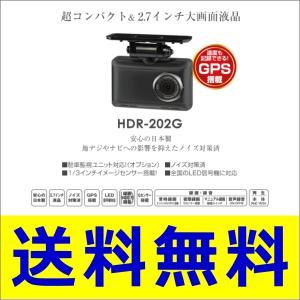 コムテックドライブレコーダー HDR-202G COMTEC 日本製 在庫1個限り|partsking