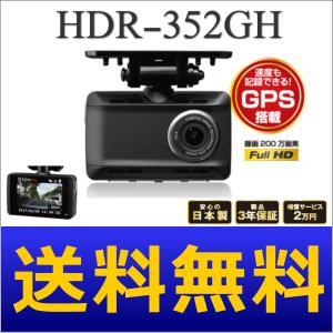 コムテックドライブレコーダー HDR-352GH COMTEC 日本製|partsking