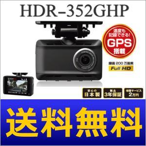 コムテックドライブレコーダー HDR-352GHP COMTEC 日本製|partsking