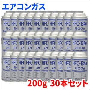 クーラーガス(エアコンガス) エアーウオ−タ−製 HFC-134a 送料無料