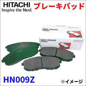 日立 フロントブレーキパッド HN009Z キューブ Z12系/ノート E12系/マーチ K13系/ラティオ N17|partsking