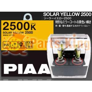 PIAA ハロゲンバルブ スーパーロングライフバルブ 2500K H4 HY-101 ソーラーイエロー|partsking