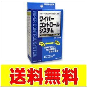 ミツバ ワイパーコントロールシステム IS-0403 送料無料|partsking