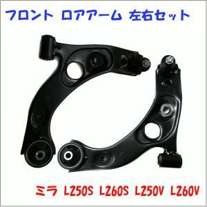フロントロアアーム 左右セット ミラ L250S,L260S,L250V,L260V LA-D2L+LA-D2R|partsking