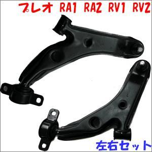 フロントロアアーム 左右セット LA-F2R/LA-F2L  プレオ RA1 RA2 RV1 RV2 送料無料|partsking
