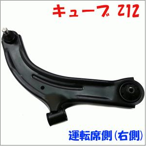 ロアアーム 右側(運転席側) LA-NR 日産 キューブ Z12 送料無料 partsking