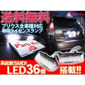 ユニット交換タイプ LEDライセンスランプ 2個セット プリウスα ZVW4#|partsking