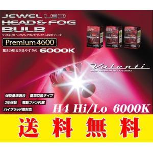 ヴァレンティ ジュエルLED ヘッドバルブ Premium4600 H4  LA150S LA160S|partsking