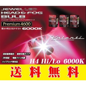 ヴァレンティ ジュエルLED ヘッドバルブ Premium4600 H4 タント エグゼ L455S/L465S|partsking