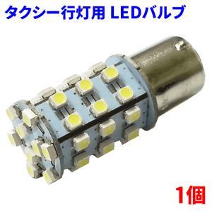 タクシー行灯用LEDバルブ LED1156 送料無料|partsking