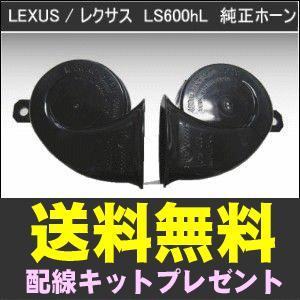 レクサス純正ホーンLS600hL/LS460 純正ホーン High/Low 左右セット クラウン 送料無料 partsking