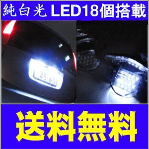 LEDライセンスプレートライト (LEDライセンスナンバーランプ) 1個 ホンダ CR-V  RD1 RD2 RE3 RE4|partsking