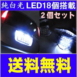 LEDライセンスプレートライト (LEDライセンスナンバーランプ) 2個セット ホンダ フィット ハイブリッド GP1|partsking