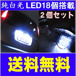 LEDライセンスプレートライト (LEDライセンスナンバーランプ) 2個セット ホンダ HR-V  GH1 GH2 GH3 GH4 partsking