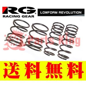 RG LRダウンサス SS036A マツダ キャロル HB36S 1台分 期間限定特価|partsking