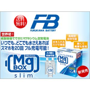MgBOX slim製 マグボックス スリム マグネシウム空気電池 防災グッズ 緊急用電源 非常用バッテリー 非常用電源 災害対策 防災対策 送料無料|partsking