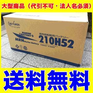 GSユアサ 船舶用 バッテリー MRN-210H52 商品代引不可|partsking