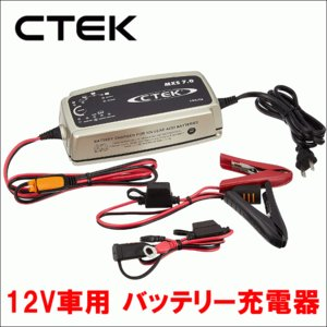 CTEK,シーテック MXS7.0JP バッテリーチャージャー 充電器 数量限定特価|partsking