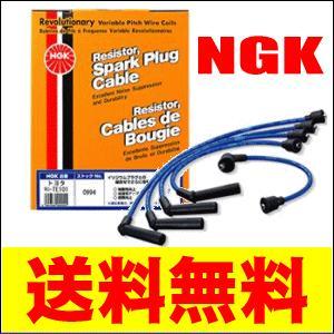 NGKプラグコード フォレスター SF5 ターボ車 (H9.2〜H10.9)  RC-FX47 送料無料|partsking