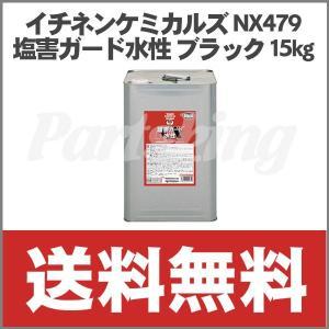 イチネンケミカルズ NX479 塩害ガード水性 ブラック 15kg|partsking