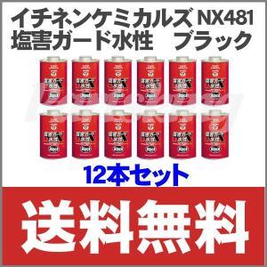 イチネンケミカルズ NX481 塩害ガード水性 ブラック 1kg  12缶|partsking