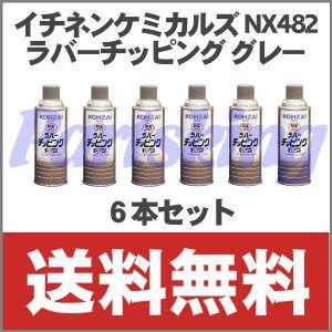 イチネンケミカルズ NX482 ラバーチッピンググレー スプレー 6本セット|partsking