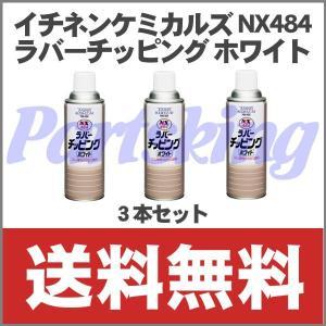 イチネンケミカルズ NX484 ラバーチッピングホワイト スプレー 3本セット|partsking