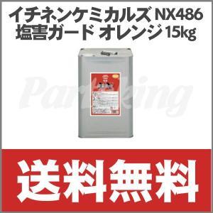 イチネンケミカルズ NX486 塩害ガードオレンジ 15kg|partsking