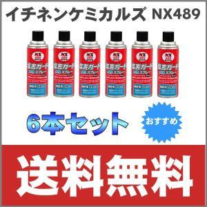 イチネンケミカルズ NX489 塩害ガード水性スプレー黒 420ml スプレー 6本セット|partsking
